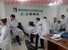 中医按摩技师培训